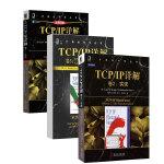 正版书籍 【全3册】TCP/IP详解 卷1:协议(原书第2版)+TCP/IP详解卷3 :TCP事务协