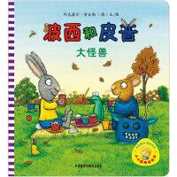 小小聪明豆绘本第1辑:波西和皮普:大怪兽