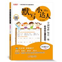 默写小达人 六年级语文(人教版)上(2020秋)