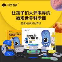 【限时抢】儿童高倍显微镜小学生实验器材生物STEM科学实验套装趣味科教玩具