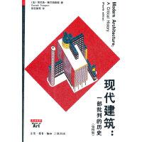 现代建筑:一部批判的历史(第四版)