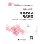 2018年度全国初级会计资格考试辅导系列丛书 经济法基础考点精要