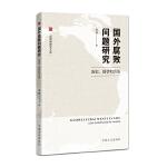 国外腐败问题研究:历史、现状和方法