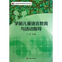 学前儿童语言教育与活动指导(高职高专学前教育专业系列教材) 刘宝根