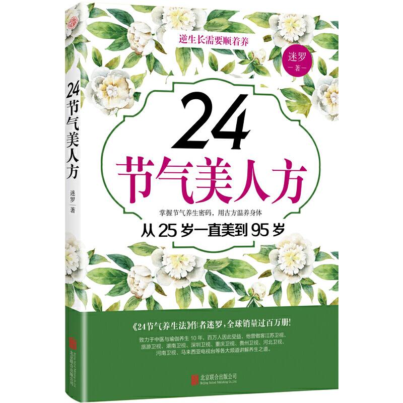 24节气美人方 (《二十四节气美人方》掌握节气养生密码,用古方温养身体。随书赠送手作简单养颜护肤品的古方。)