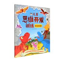 儿童思维开发训练 恐龙王国3