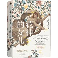 花神的女儿 英国植物学文化中的科学与性别(1760-1860) 四川人民出版社