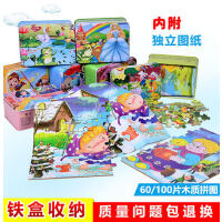 60/100片铁盒拼图儿童玩具3-6岁宝宝早教益智木质立体拼图迪士尼9