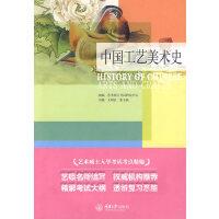 中国工艺美术史(艺术硕士入学考试考点精编)