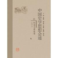 中国史学思想会通・经史关系论卷