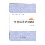交互式电子白板教学应用教程 【正版书籍】