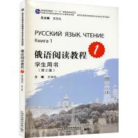 俄语阅读教程 1 学生用书(第2版) 上海外语教育出版社