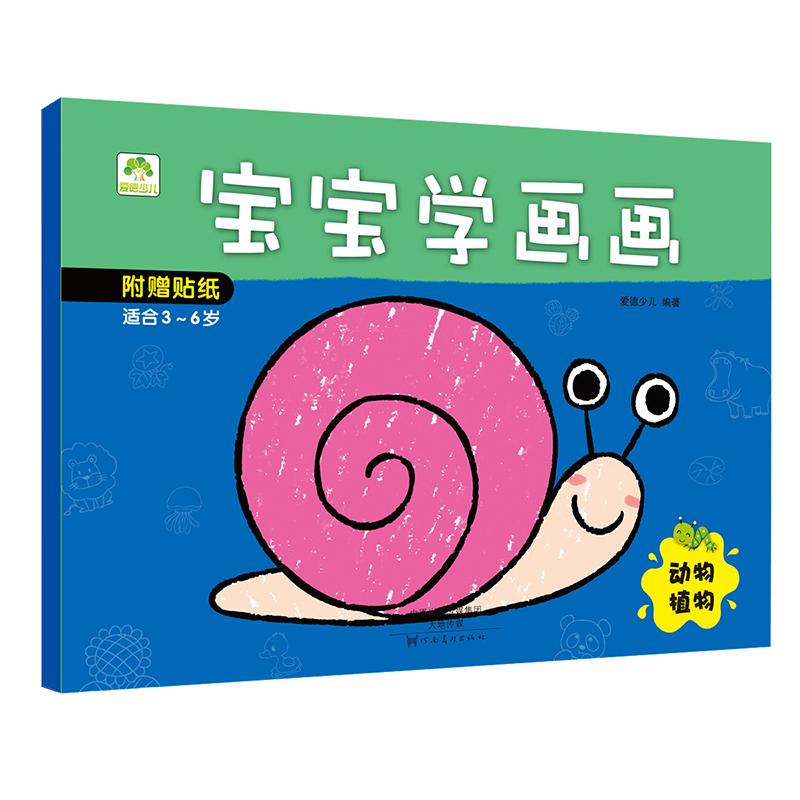 爱德少儿 宝宝学画画 动物植物 涂鸦图画本填色本幼儿童学画本美术画册