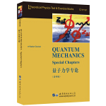 量子力学专论