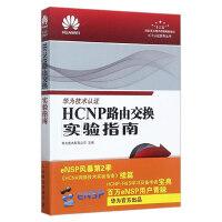 【正版】HCNP考试教程2本套:HCNP路由交换学习指南+HCNP路由交换实验指南 华为考试认证教程书籍