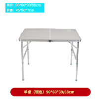 折叠桌椅套装户外便携式铝合金野餐桌自驾车载摆摊招生桌
