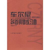 [二手旧书9成新] 车尔尼24首钢琴练习曲(固定五指练习)作品777 (奥)车尔尼(Czerny,C.) 曲 9787