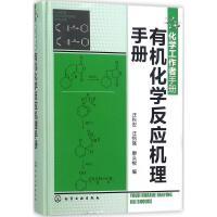 有机化学反应机理手册 化学工业出版社