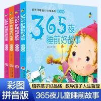 【抢购包邮】365夜故事全套4册 儿童故事书3-6岁早教启蒙童话带拼音书籍 幼儿园宝宝早教配图睡前故事书0-3岁 适合幼