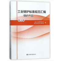 工业锅炉标准规范汇编 第三卷 锅炉产品