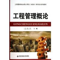 工程管理概论(工程管理专业硕士学位MEM研究生系列教材)