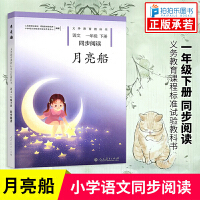 月亮船 语文一年级下册 人民教育出版社 同步阅读注音版版自读课本书人教版