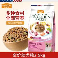 麦富迪狗粮2.5kg 泰迪贵宾比熊博美小型犬幼犬通用型营养森林5斤