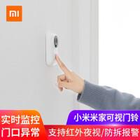 XiaoMi/小米米家可视门铃智能视频监控家用高清摄像头手机远程无线WIFI对讲免打孔夜视远距离防盗门镜电子猫眼套装