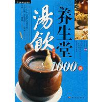 汤饮养生堂1000例(宁可食无肉,不可食无汤。鲜汤妙用,平凡食材煲出养生功效。一书在手,掌握全家健康。远离昂贵的医药费