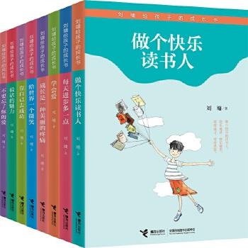 刘墉给孩子的成长书随书附赠刘墉名画定制竹扇,限量抢!华人世界首席励志大师专为孩子8-14岁定制编选,小故事、大视野,让孩子在快乐阅读中增加成长力。