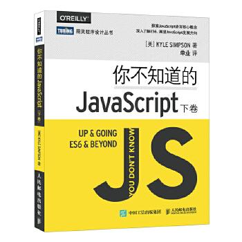 你不知道的JavaScript 下卷 【图灵程序设计丛书】深入了解ES6 探索JavaScript语言核心概念 展望JavaScript发展方向