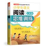小学生语文阅读思维训练・三年级