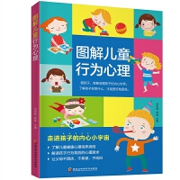 图解儿童行为心理 儿童心理学 家庭教育书籍 健康学前儿童心智发展 儿童健康讲记 情绪认知儿童行为心理解析 促进亲子教育