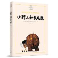 小野人和长毛象(夏洛书屋 第二辑)