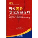 当代高阶英汉双解词典(32开)