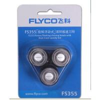 【官方旗舰店】飞科(FLYCO)FS355/FS356/FS358/FS359 备用原装刀网
