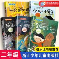 现货小鲤鱼跳龙门二年级注音版全5套快乐读书吧二年级课外书必读 阅读 一只想飞的猫孤独的小螃蟹歪脑袋木头桩小狗的小房子