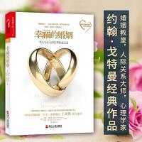 幸福的婚姻樊登读书正版书心理学家约翰戈特曼男人与女人的长期相处之道两性关系情感婚恋婚姻生活经营技巧爱的博弈夫妻相处书籍