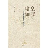 【二手旧书九成新】 皇冠瑜伽 潘麟 9787546128009 黄山书社
