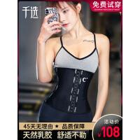 运动束腰带女瘦身塑腰瘦肚子绑带腰封神器乳胶塑身衣产后收腹燃脂
