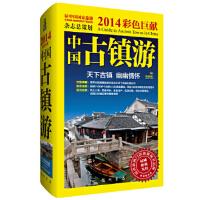 中国古镇游2014彩色巨献