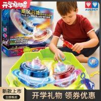奥迪双钻陀螺玩具 儿童 新款飓风战魂旋转发光拉线战斗盘对战套装