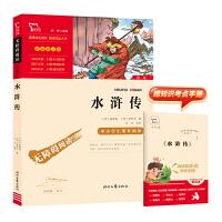 水浒传 四大名著 统编语文教科书九年级(上)指定阅读 (中小学新课标必读名著 ) 62000多名读者热评!