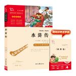 水浒传 四大名著 统编语文教科书九年级(上)指定阅读 (中小学新课标必读名著 )73000多名读者热评!