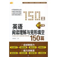 高2年级英语阅读理解与完形填空150篇