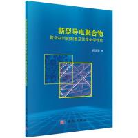 新型导电聚合物复合材料的制备及其电化学性能
