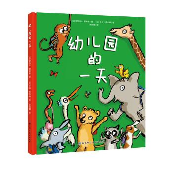 幼儿园的一天(全新版) (充满童趣的幼儿园入学准备绘本,让动物宝宝们的幽默演绎帮助孩子轻松了解幼儿园。)