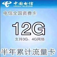 中国电信4G LTE上网卡 全国漫游 12GB流量累计半年