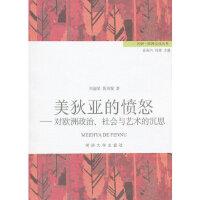 【二手书9成新】美狄亚的愤怒:对欧洲政治、社会与艺术的沉思刘丽荣, 黄凤祝著9787560845678同济大学出版社
