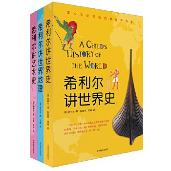"""希利尔讲世界史、世界地理、艺术史 套装 儿童版房龙,这是一套能给所有小孩带来福气的书——给他们开阔的视野、呵护他们善良的本性、唤起对美持续的热情,随书附赠""""时间阶梯海报""""(步印童书馆出品)"""